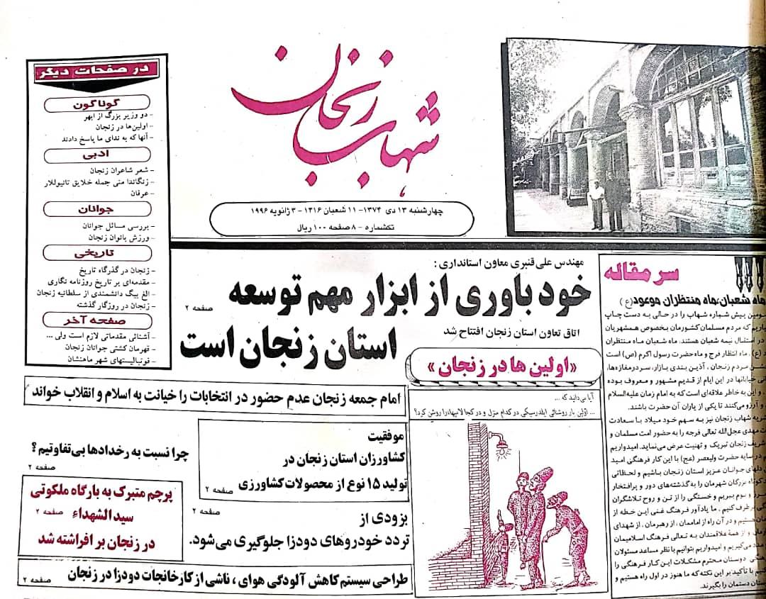 شهاب زنجان در گذر زمان/خودباوری، ابزار توسعه استان زنجان