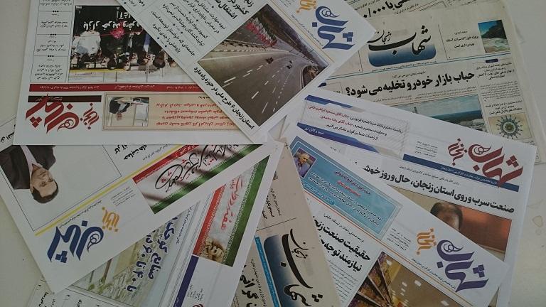 شهاب، تریبون اقتصاد استان