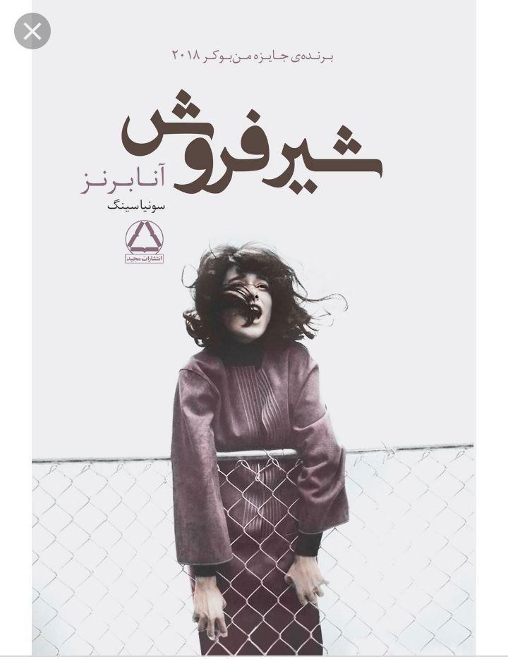 نگاهی به رمان جدید «آنا برنز»؛ فریادی از ترس