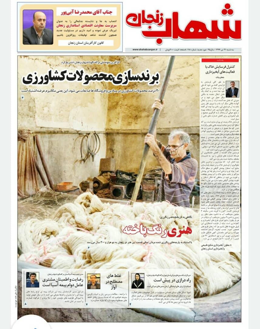 شماره جدید شهاب زنجان منتشر شد