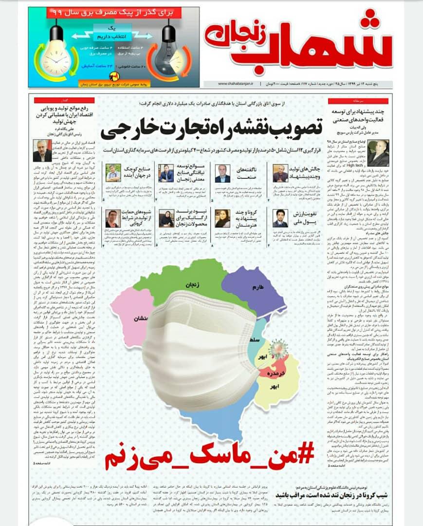 شماره جدید شهاب زنجان منتشر شد /تشریح چالش های صنعت استان و چند پیشنهاد/ جزییات نقشه راه تجارت خارجی