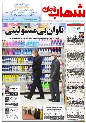 یکصدو بیستمین شماره شهاب زنجان منتشر شد / نقدی بر استاندار زنجان