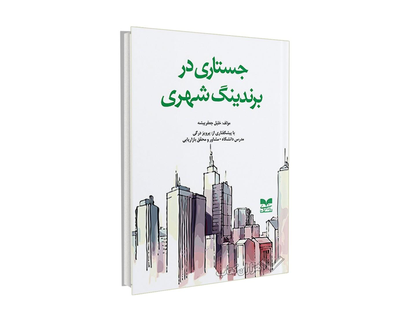 معرفی کتاب؛ جستاری در برندینگ شهری