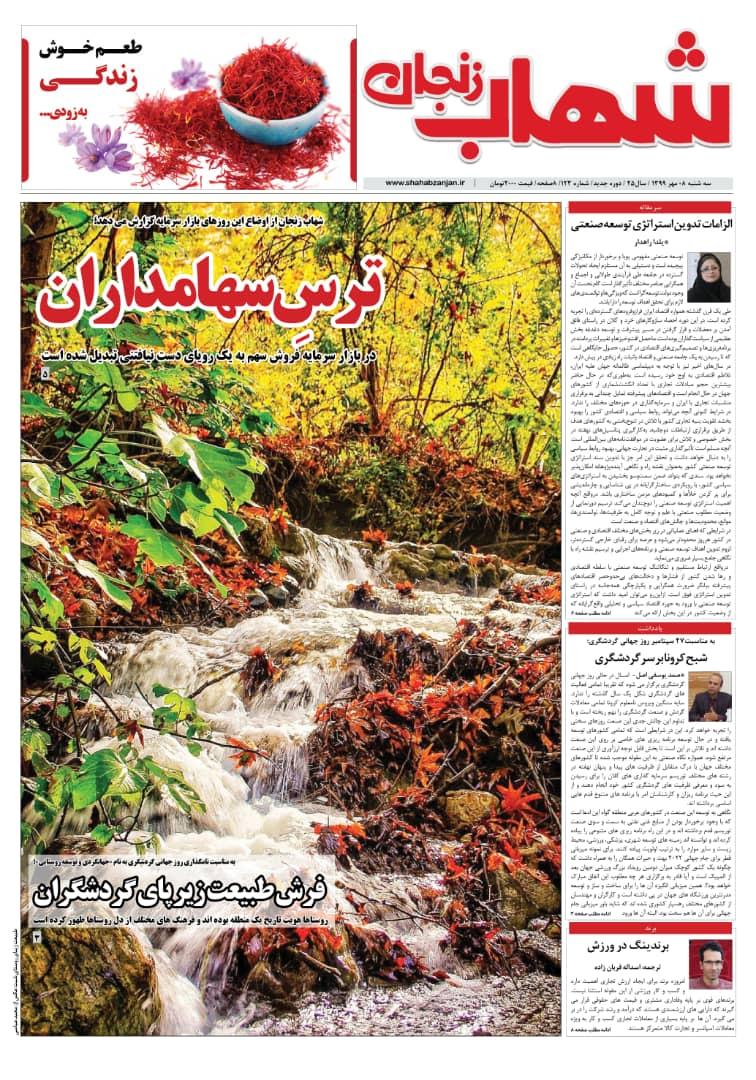 شماره جدید شهاب زنجان منتشر شد/ترس سهامداران