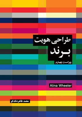 معرفی دو کتاب درباره برند؛ طراحی هویت برند