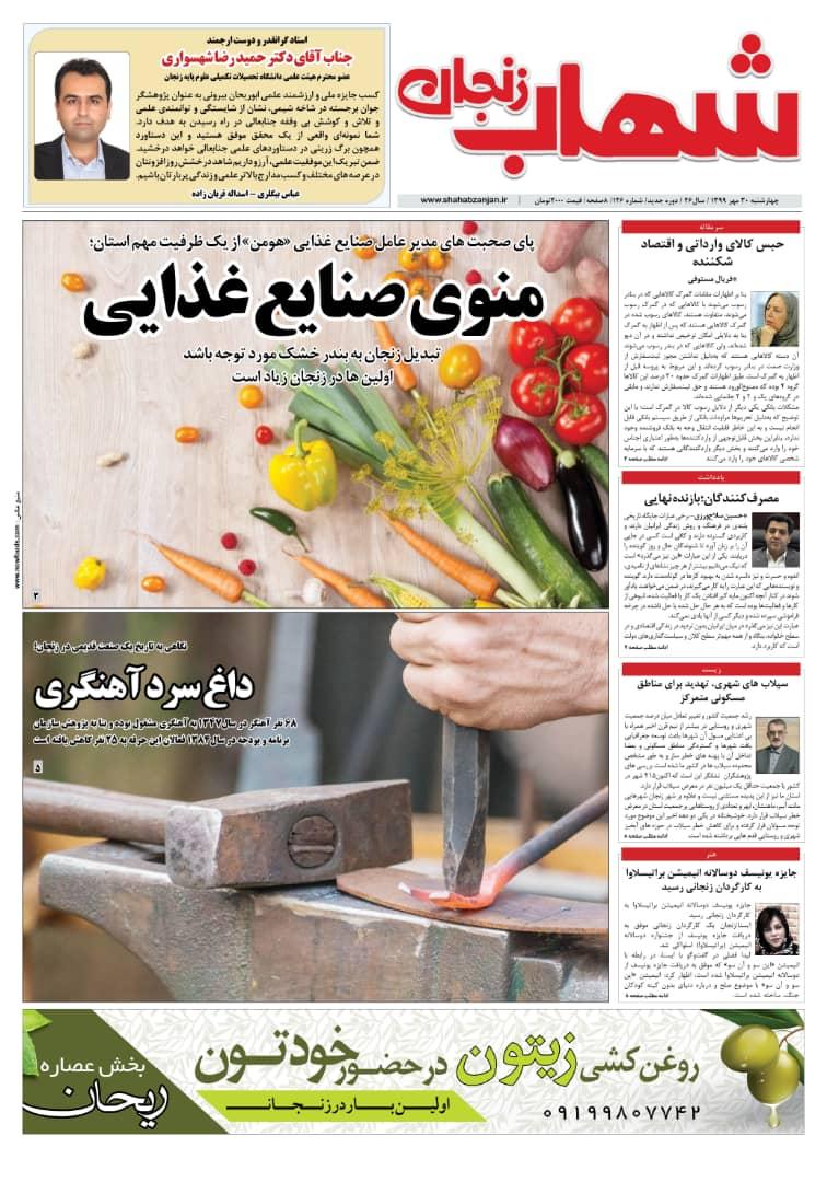 شماره جدید شهاب زنجان منتشر شد/روز جهانی غذا