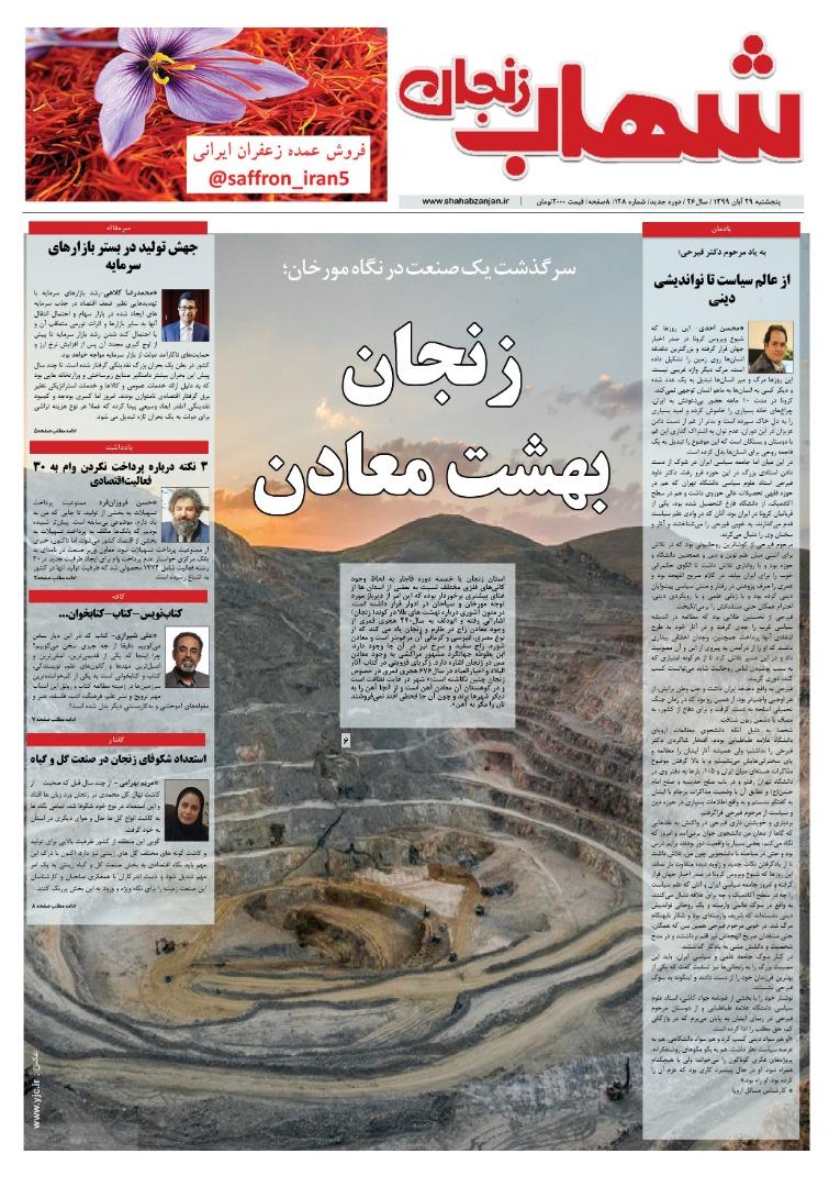 شماره جدید شهاب زنجان منتشر شد/از مصاحبه با رئیس کمیسیون صنایع اتاق بازرگانی تا سرگذشت معدن