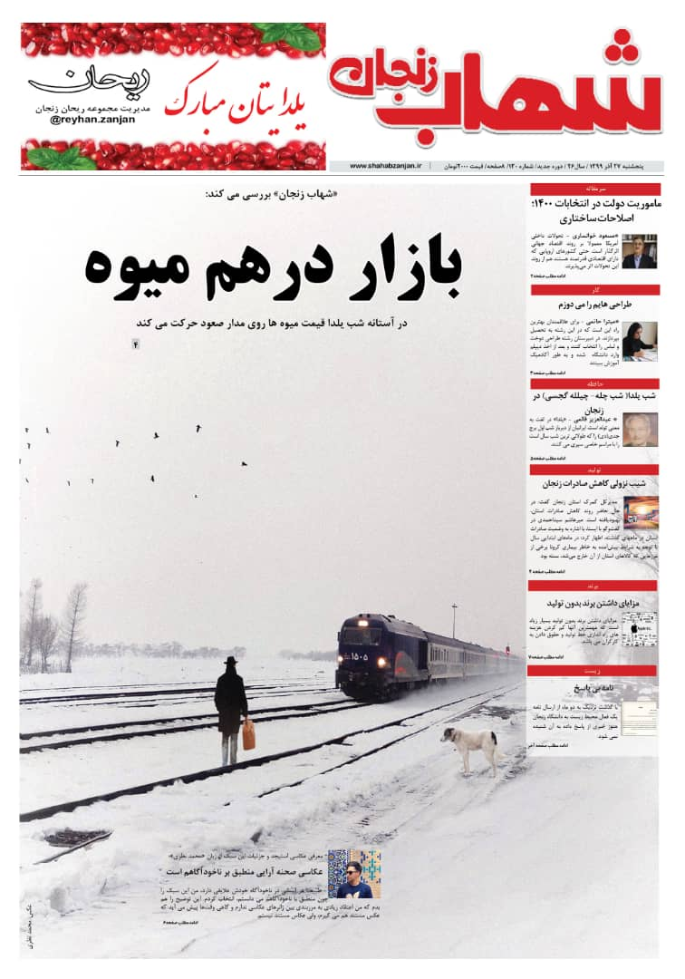 شماره جدید شهاب زنجان منتشر شد/بازار میوه تا شب یلدا