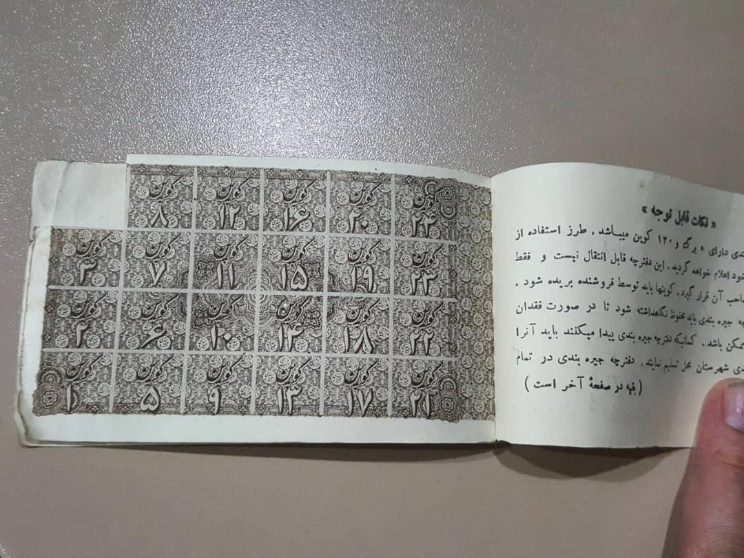 عکس روز/دفترچه بسیار کمیاب جیره بندی زنجان آذر ماه ۱۳۲۵