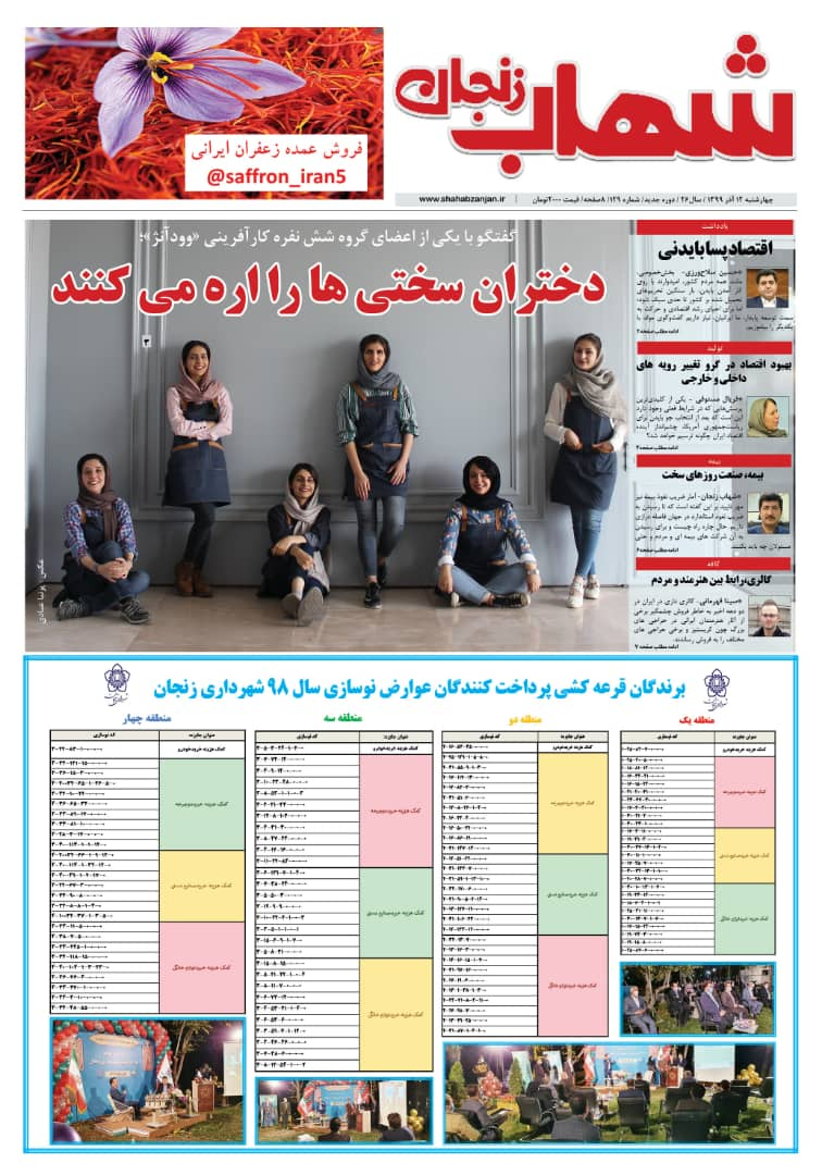 شماره جدید شهاب زنجان منتشر شد/دختران سختی ها را اره می کنند