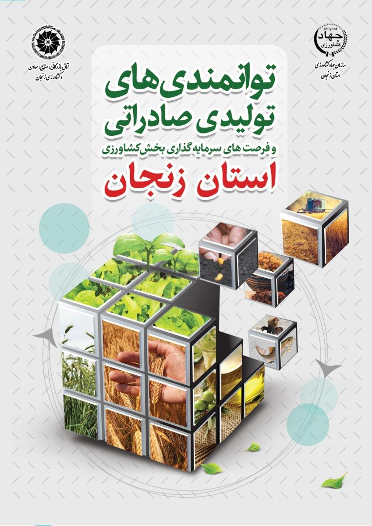انتشار کتاب «توانمندی های تولیدی،صادراتی و فرصت های سرمایه گذاری بخش کشاورزی استان زنجان»