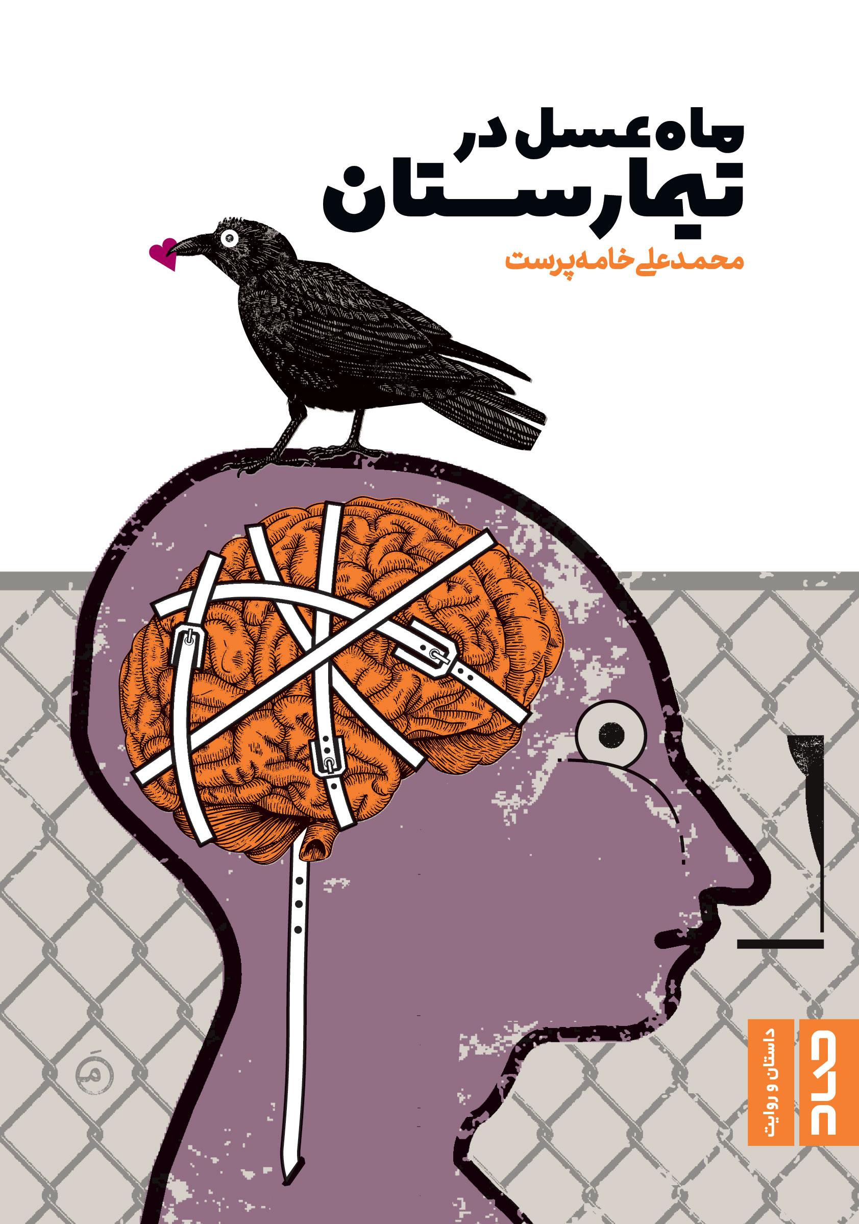 جدیدترین اثر«محمدعلی خامه پرست» روانه بازار نشر شد