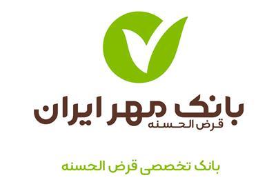 بدون ضامن؛ از بانک مهر ایران تسهیلات بگیرید!