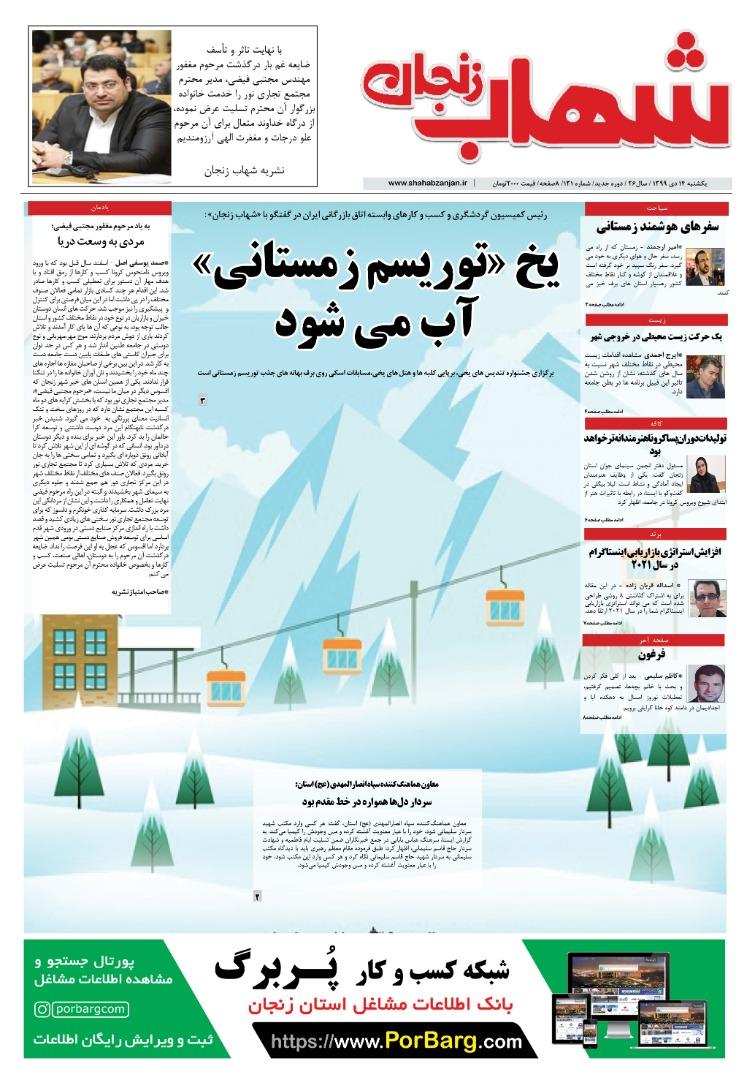 شماره جدید شهاب زنجان منتشر شد/گفتگو با رئیس کمیسیون گردشگری اتاق ایران
