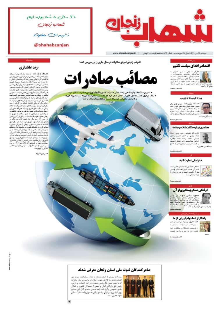 شماره جدید شهاب زنجان منتشر شد/مصائب صادرات تا اوضاع آشفته بورس