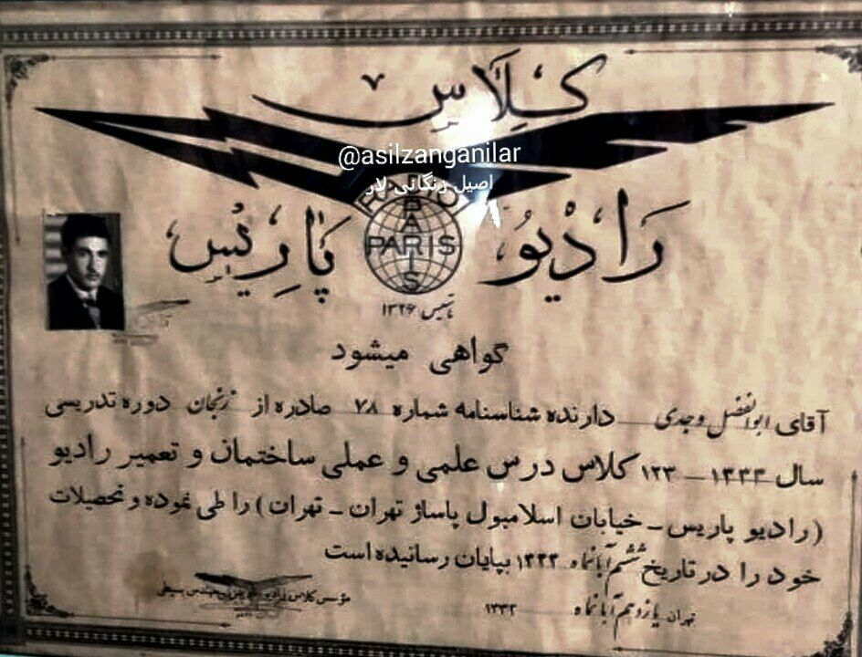 عکس روز /اولین گواهی کلاس رادیو پاریس در زنجان