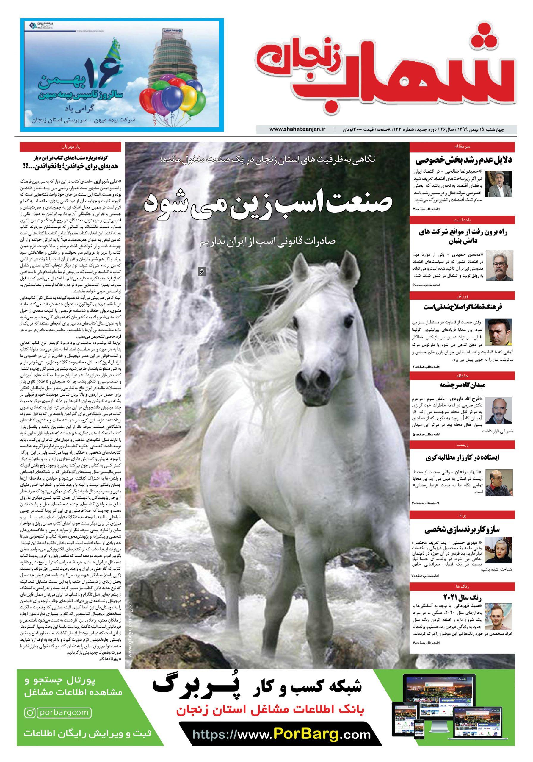 شماره جدید شهاب زنجان منتشر شد؛از صنعت اسب سواری تا مصاحبه با داور لیگ برتری فوتبال