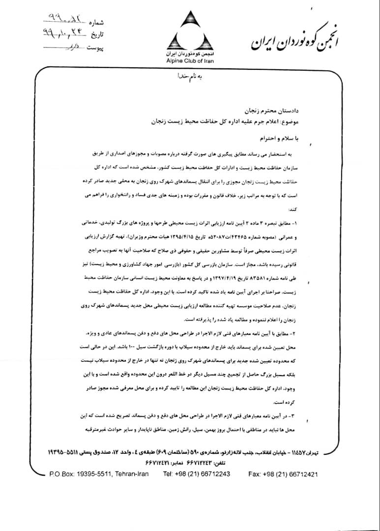 اعلام جرم انجمن کوهنوردان ایران علیه اداره کل حفاظت محیط زیست زنجان
