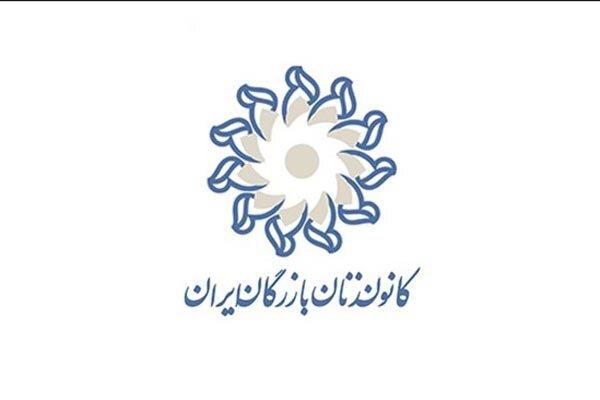 در آخرین روزهای سال؛ کانون زنان بازرگان استان زنجان تشکیل شد