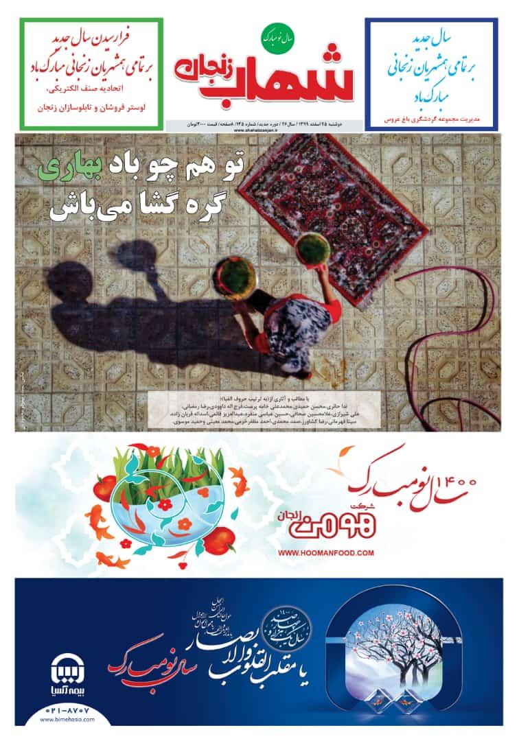 شماره نوروزی شهاب زنجان منتشر شد