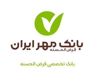 مدیر شعب استان زنجان خبر داد: سهم ۲۵ درصدی بانک قرض الحسنه مهر ایران در  پرداخت تسهیلات قرض الحسنه