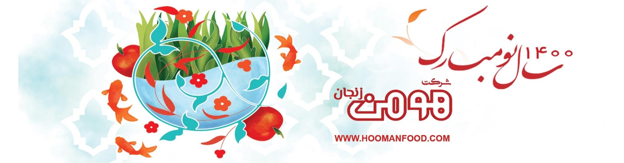 تبریک نوروزی شرکت هومن زنجان