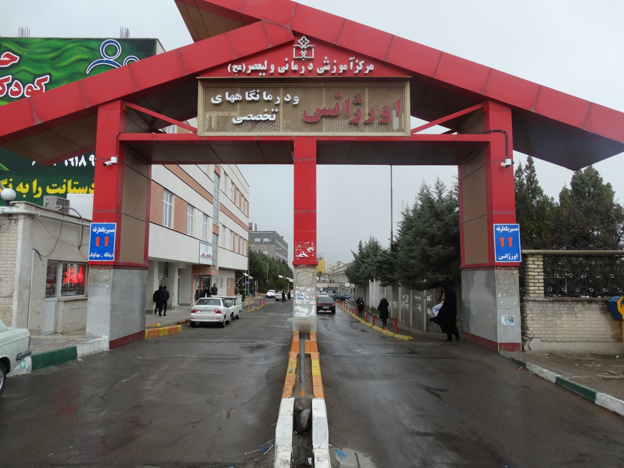 ارج نهادن به زحمات کادر درمان بخش کرونایی بیمارستان ولیعصر(عج) زنجان
