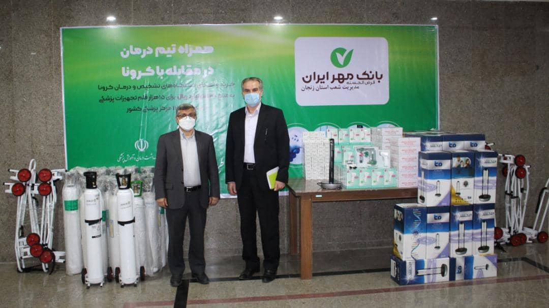 مدیر شعب بانک قرضالحسنه مهر ایران استان زنجان خبر داد: مشارکت بانک مهر ایران در خرید تجهیزات پزشکی مرتبط با بیماری کووید-١٩